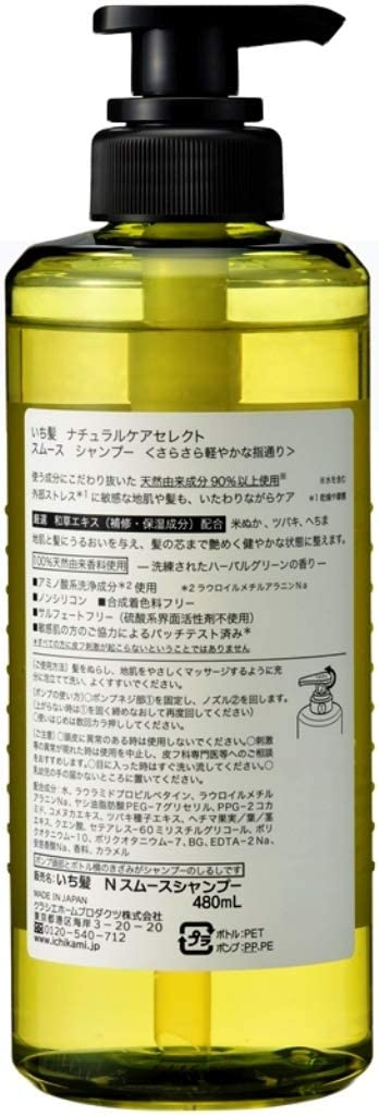 いち髪(いちかみ)ナチュラルケアセレクト スムース シャンプーの商品画像2