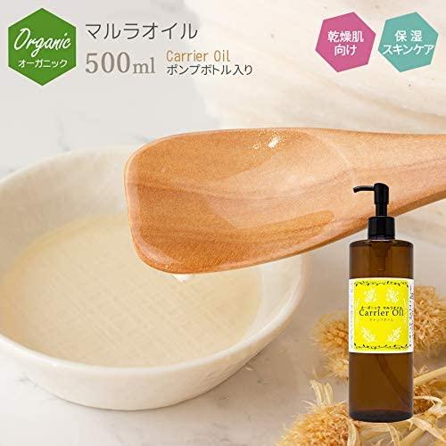 自然化粧品研究所(しぜんけしょうひんけんきゅうじょ)オーガニック マルラオイルの商品画像8