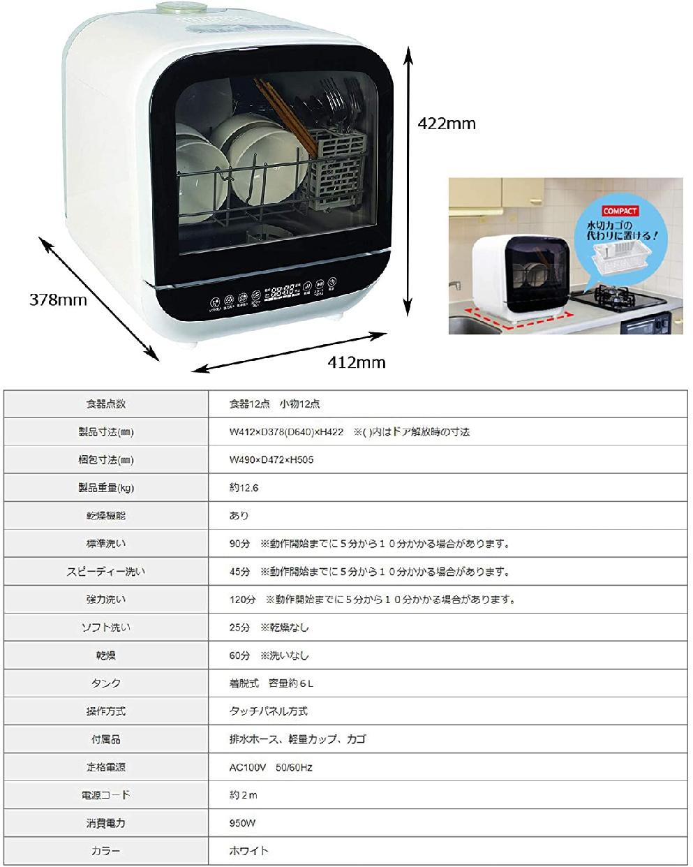 TDP(ティーディーピー) 食器洗い乾燥機 g004(ホワイト)の商品画像7