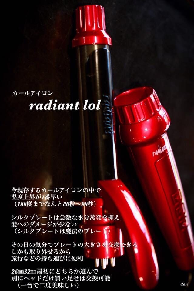 radiant(ラディアント) ラディアントロル 32㎜の商品画像