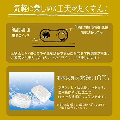 SIS(エスアイエス)食品乾燥機フードデハイドレーター ホワイトの商品画像7