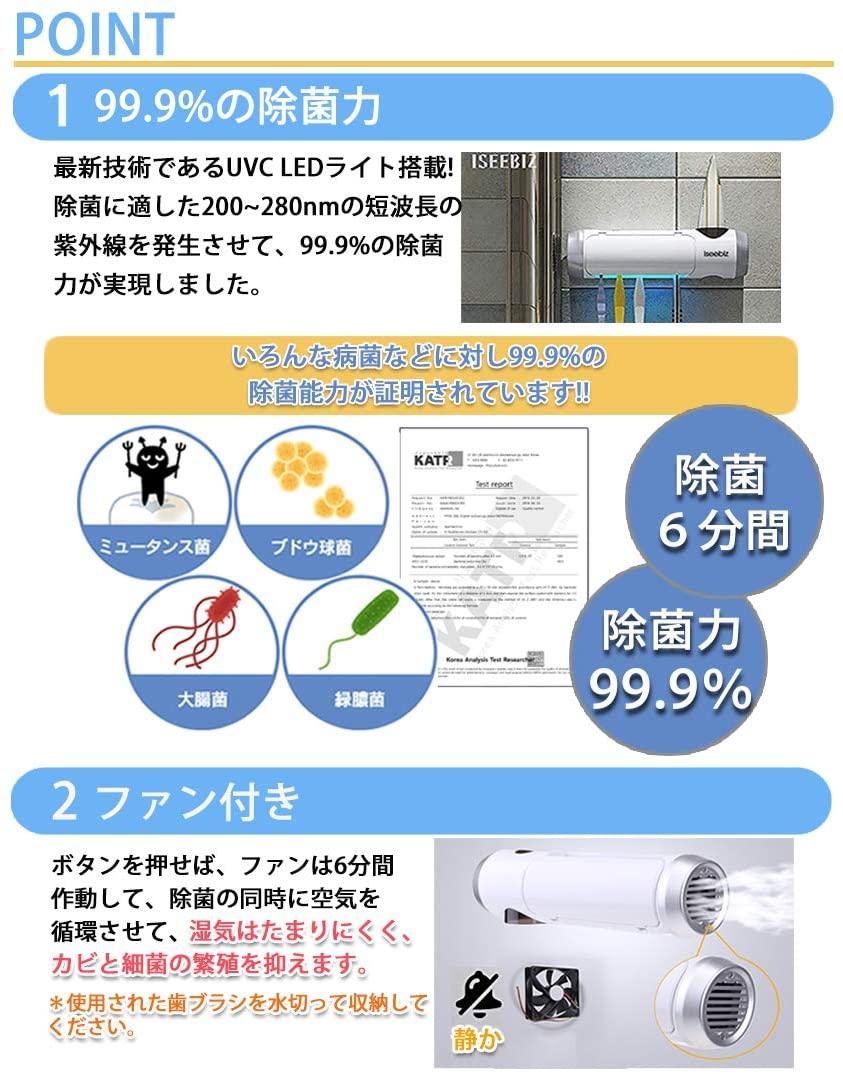 Iseebiz 歯ブラシ除菌器 RK-XDQ-009の商品画像4