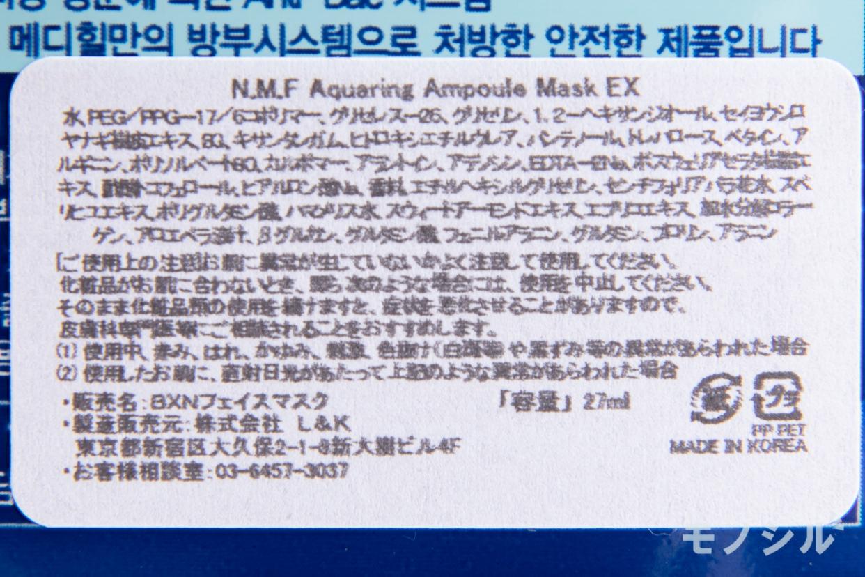 MEDIHEAL(メディヒール) N.M.F アクアリング アンプル・マスクパックの商品の成分表