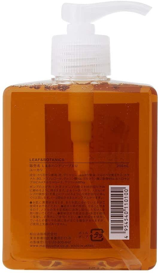 LEAF&BOTANICS(リーフアンドボタニクス) ハンドソープの商品画像2