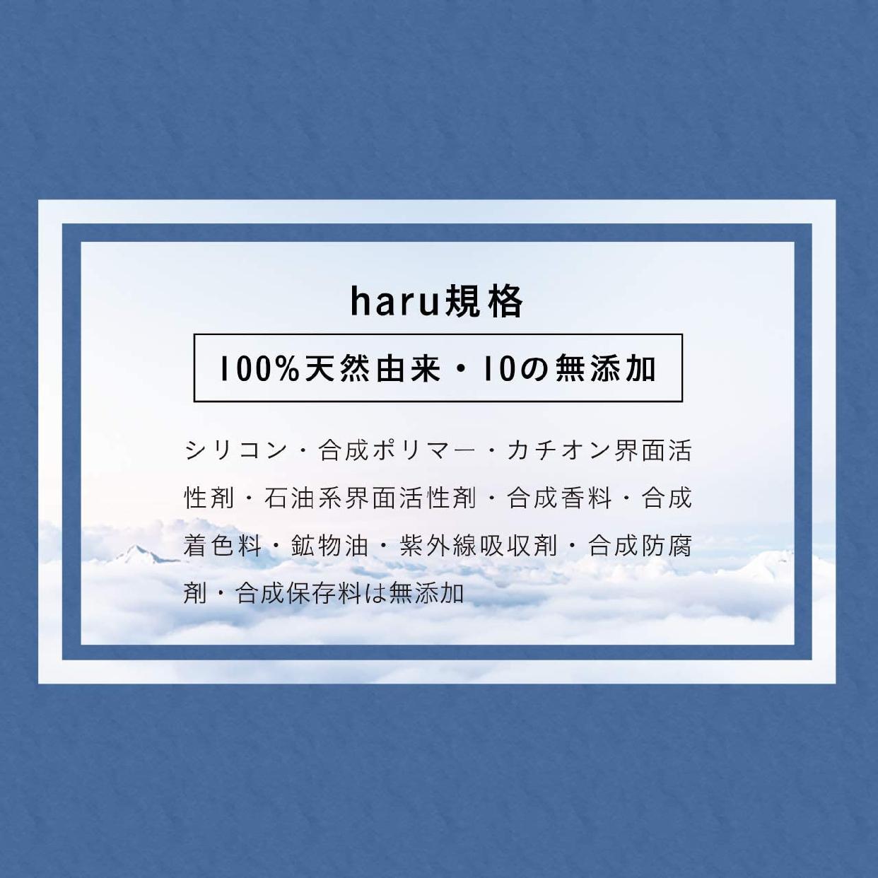 haru(ハル)メンズ スカルプ・プロの商品画像10