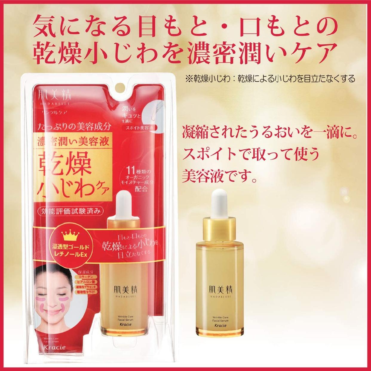 肌美精 リンクルケア 濃密潤い美容液の商品画像5