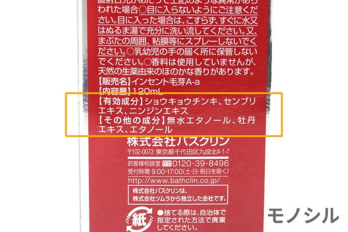 モウガ育毛剤の商品画像2