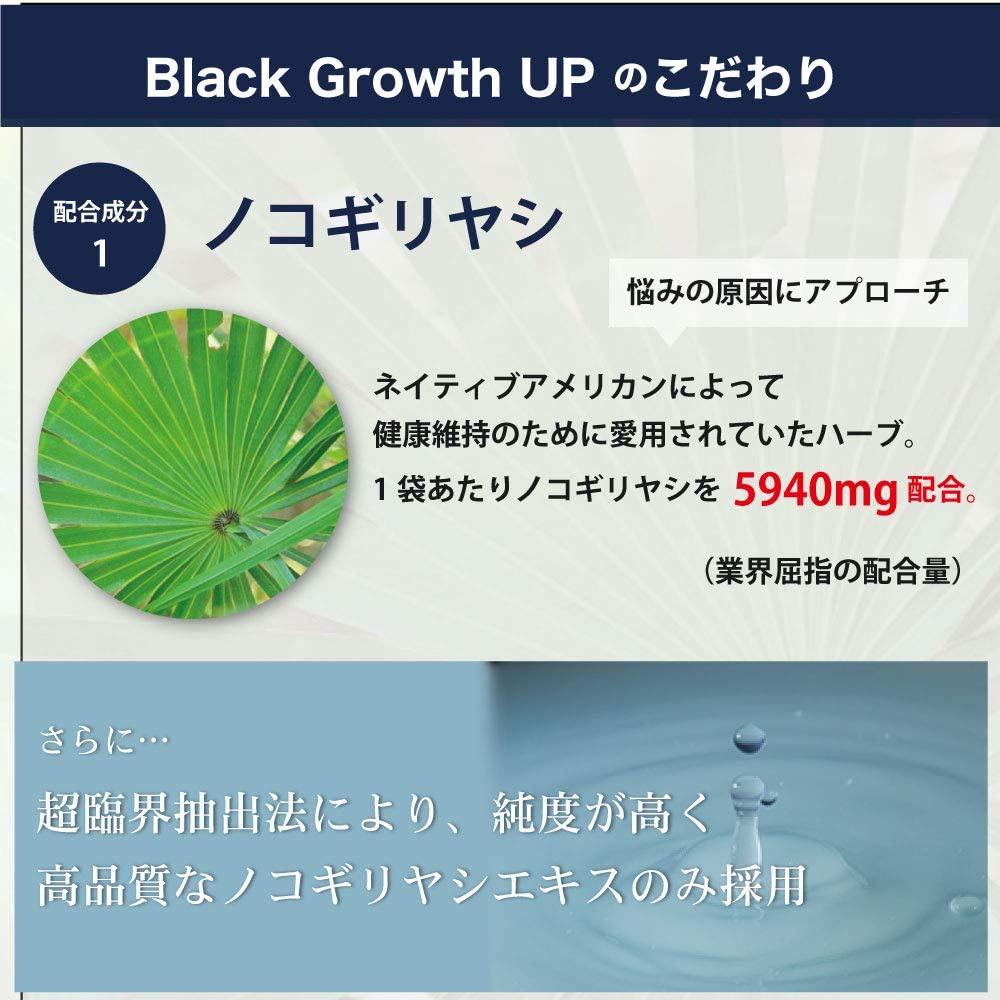 杜の都自然食品 Black Growth UPの商品画像5