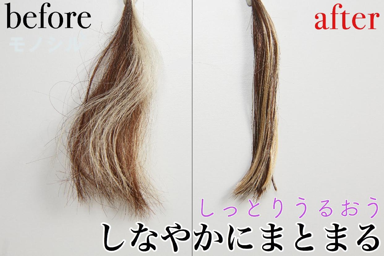 napla(ナプラ) インプライム モイスチャートリートメント ベータの商品画像5 使用して効果を比較した毛髪