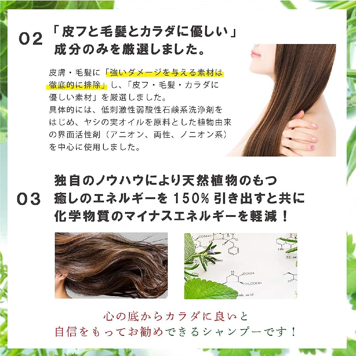 安心シャンプー(アンシンシャンプー) アロマの香の商品画像6