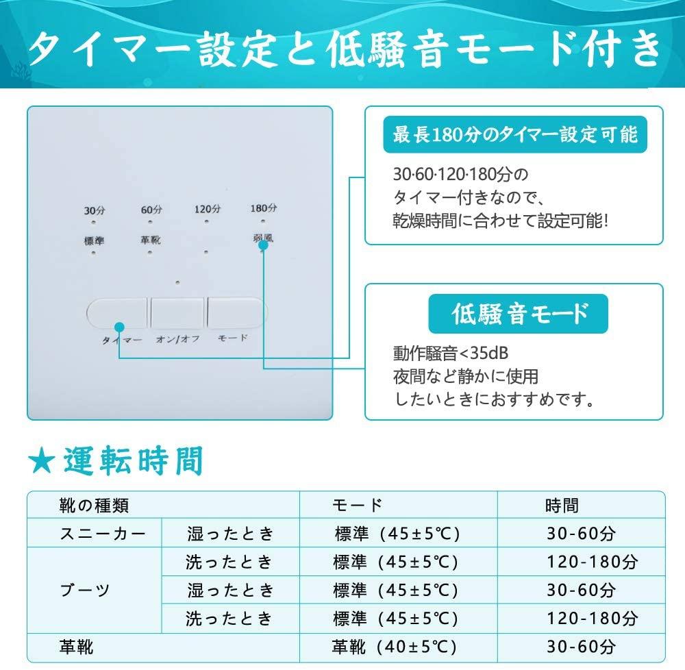 SUPTEMPO シューズドライヤーの商品画像7