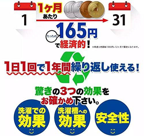 東和通商 洗濯爽Agキラリの商品画像3
