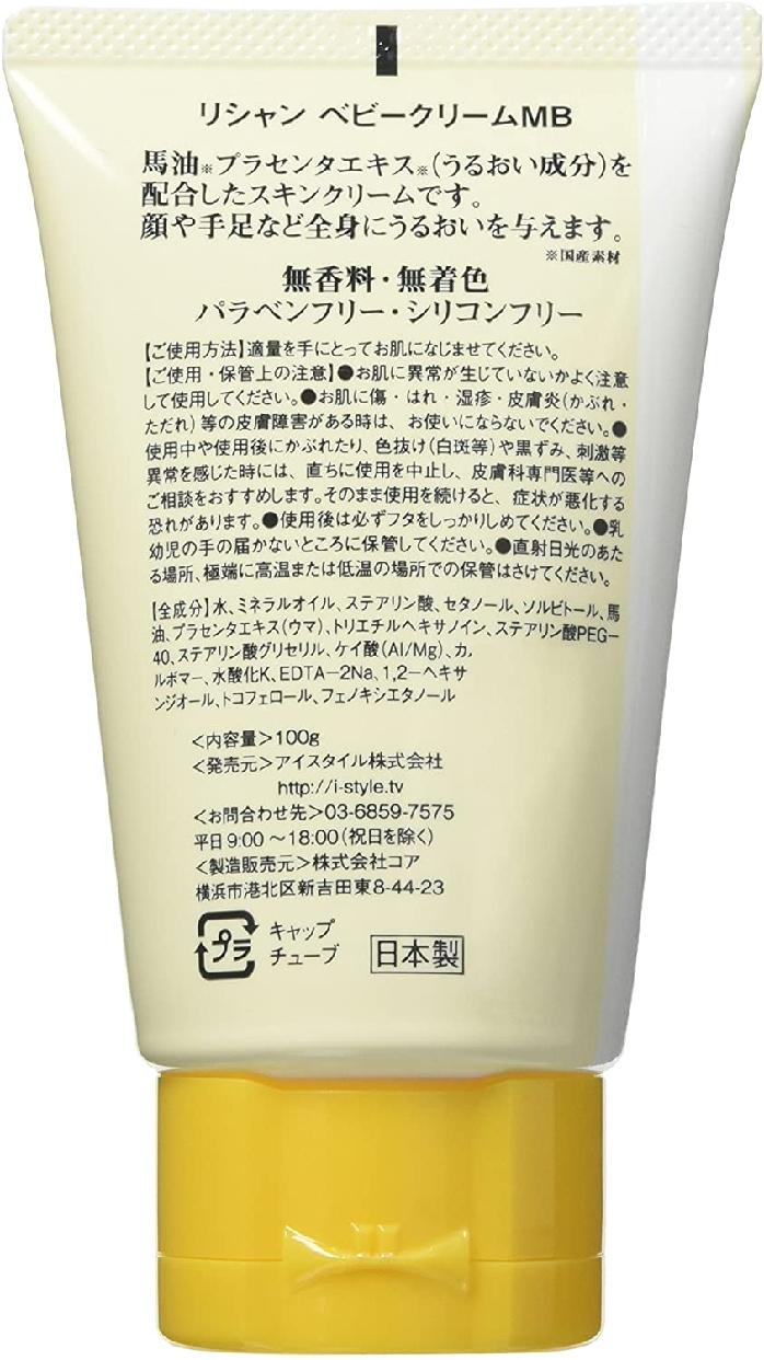 Lishan(リシャン) リシャンベビー 馬油クリームの商品画像2