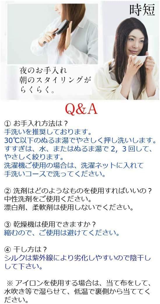 リークージャパン ナイトキャップ シルクの商品画像8