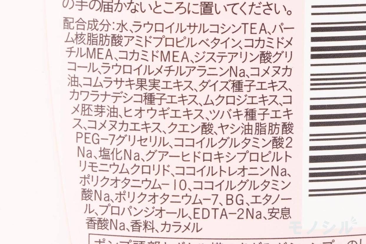 いち髪(ICHIKAMI) ふんわりさらさらケア シャンプーの商品の成分表