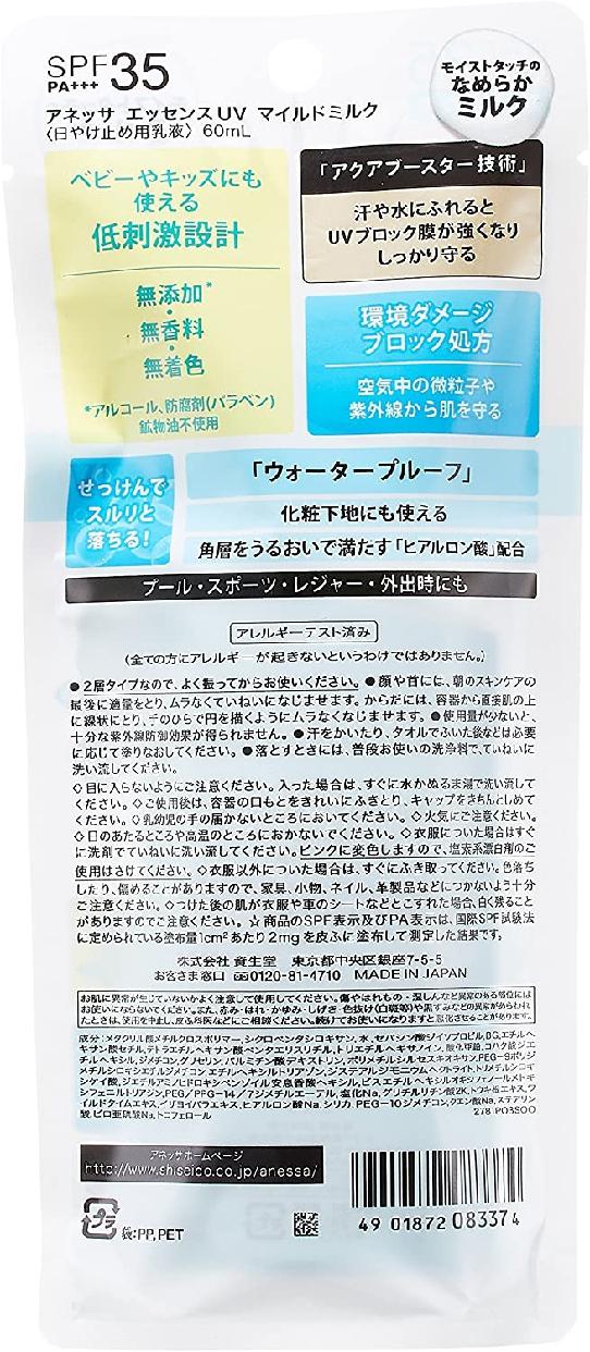 ANESSA(アネッサ)エッセンスUV マイルドミルクの商品画像8