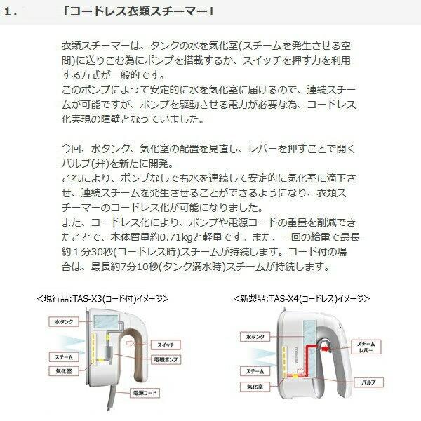 東芝(TOSHIBA) コードレス衣類スチーマー La・Coo S TAS-X4の商品画像2