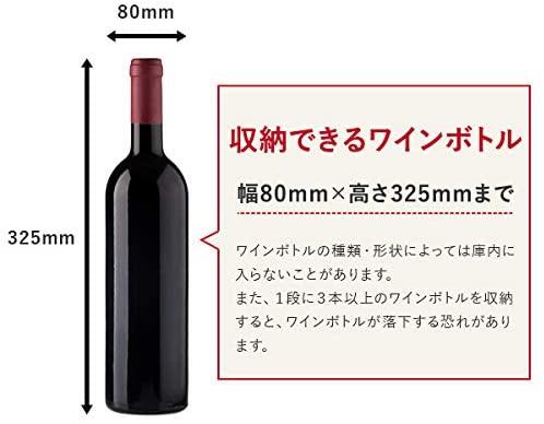 PlusQ(プラスキュー) ワインセラー 8ボトル BWC-008Pの商品画像6