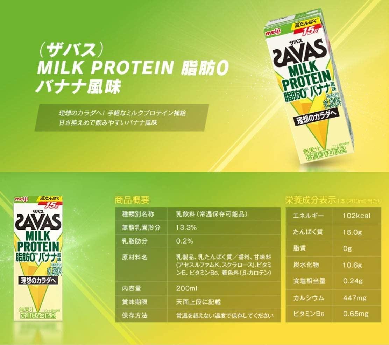 SAVAS(ザバス) ミルクプロテインの商品画像3