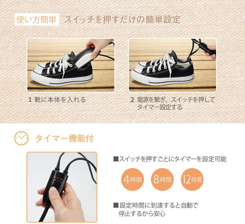macros(マクロス) 温熱靴乾燥器 ポカラリ MEH-112の商品画像3