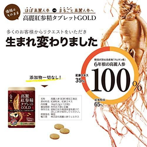 百済錦山人参農協 高麗紅参精タブレットGOLDの商品画像9