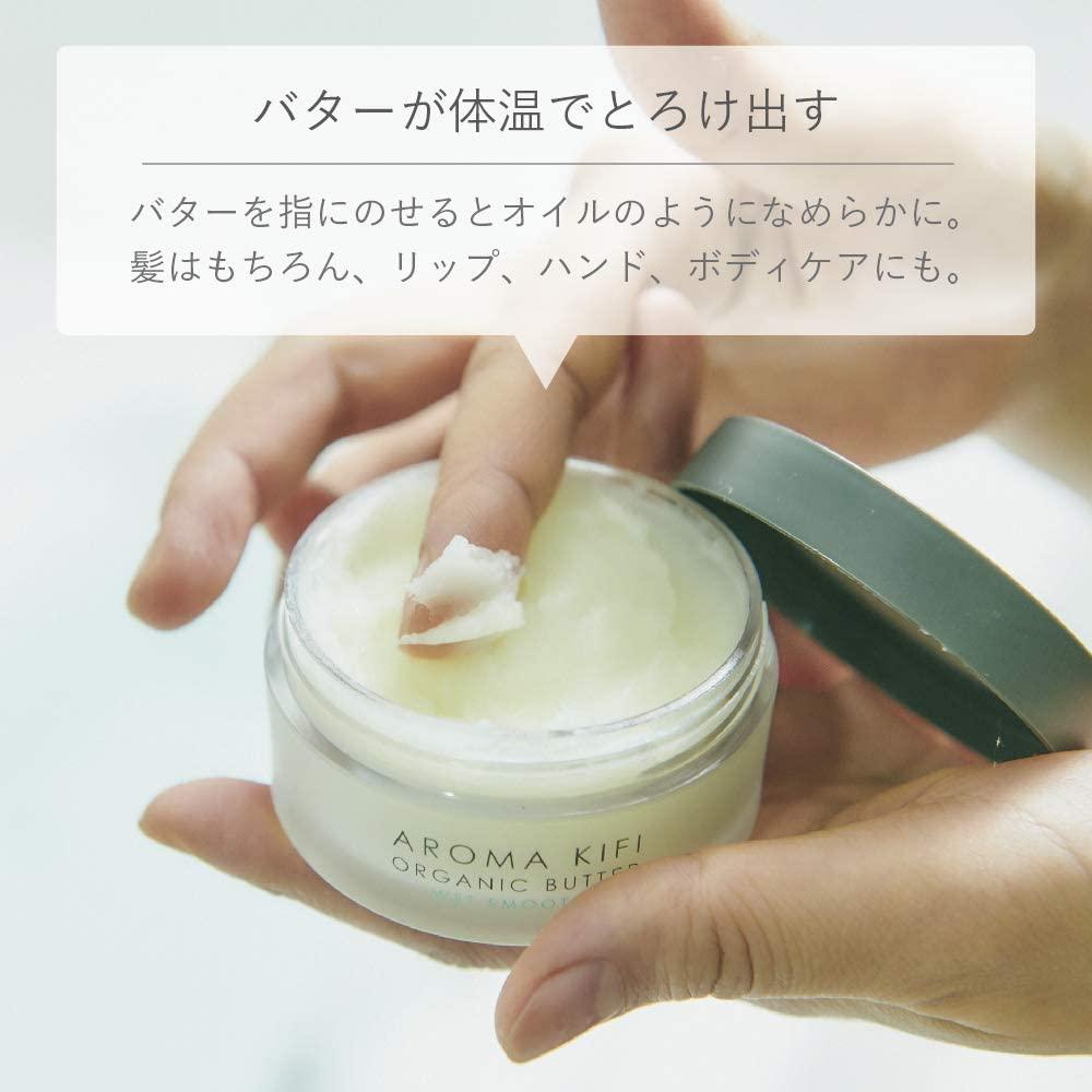 AROMA KIFI(アロマキフィ) オーガニックバター ウェットアレンジの商品画像5