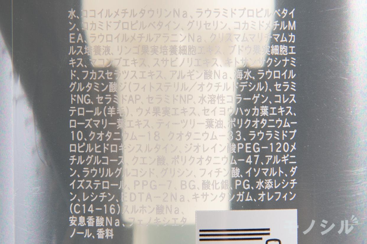 8 THE THALASSO(エイトザタラソ) クレンジングリペア&モイスト 美容液シャンプーの商品画像3 商品の成分表