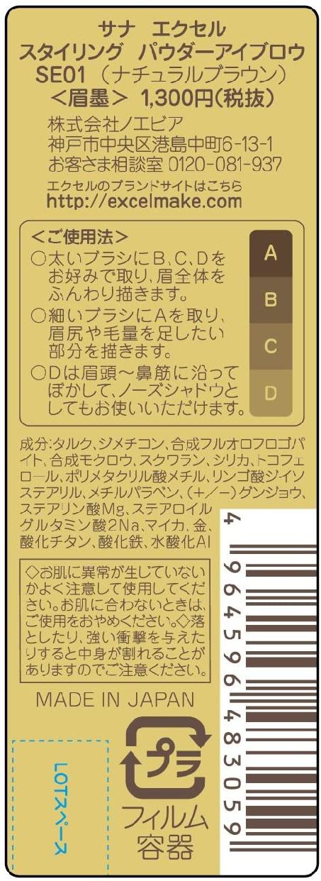 excel(エクセル) スタイリング パウダーアイブロウの商品画像10