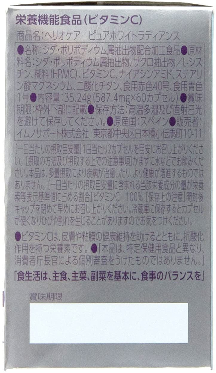 HELIOCARE(ヘリオケア)ヘリオケア ピュアホワイト ラディアンス マックス240の商品画像2