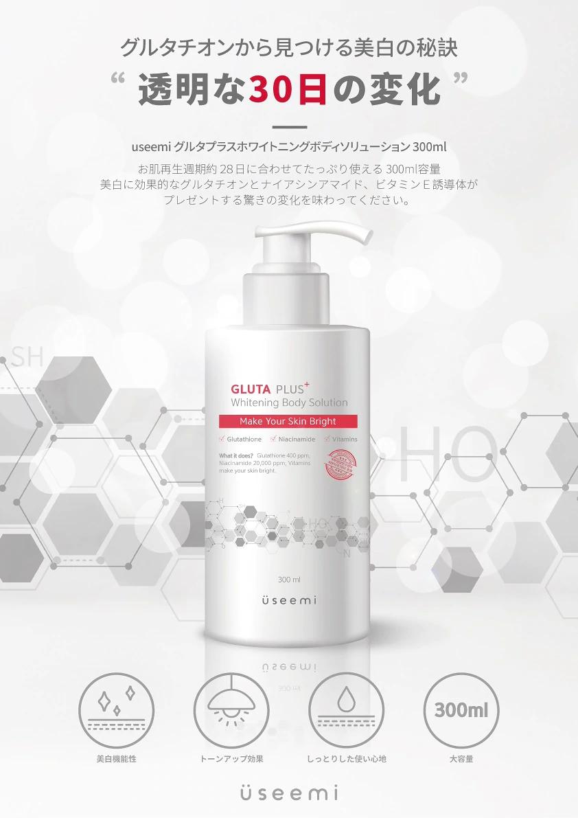 Useemi(ユシミ) グルタプラスホワイトニングボディソリューション