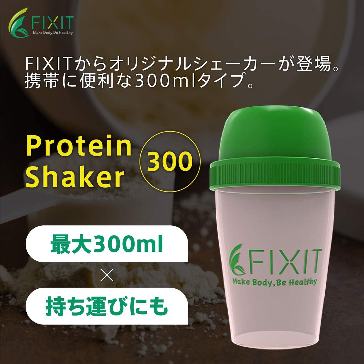 FIXIT(フィックスイット) プロテインシェイカーの商品画像3