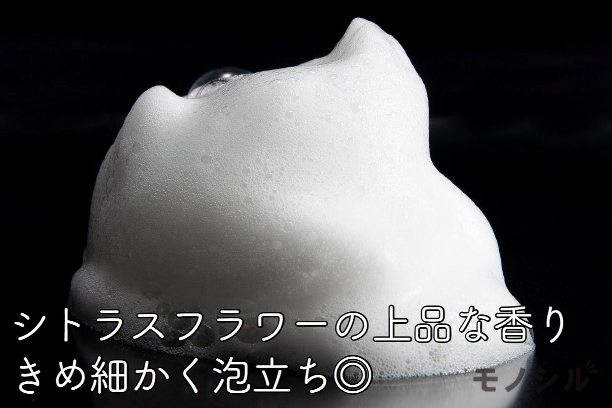 GROWING SHOT(グローイングショット) グラマラスケア シャンプーの商品画像4 商品の泡立ち
