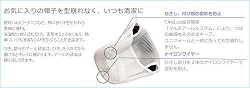 TANI CO.(タニコーポレーション) キャップ専用 洗濯ネットの商品画像3