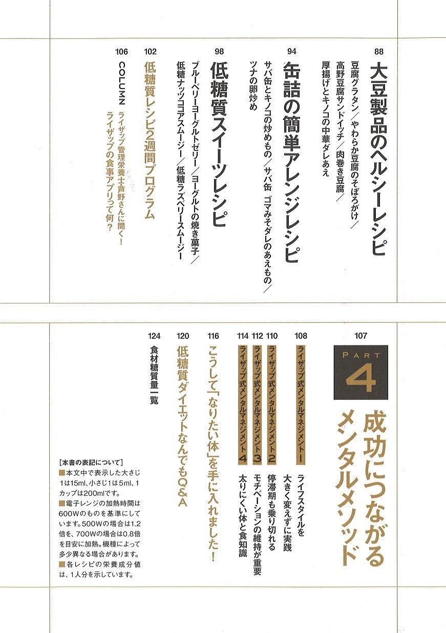扶桑社(FUSOSHA) 自宅でできるライザップ食事編の商品画像4