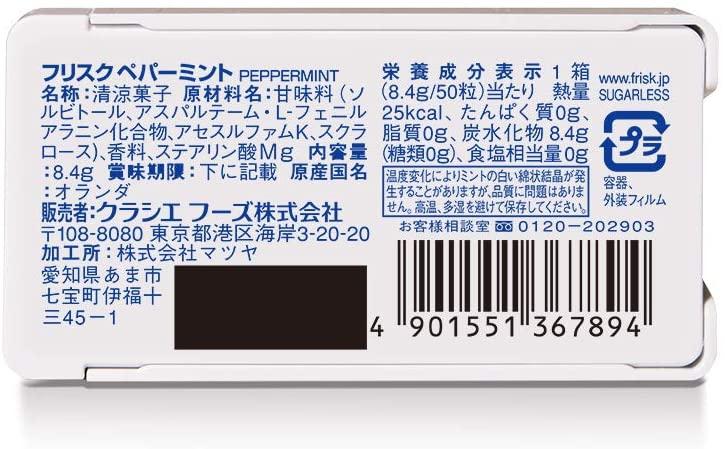 FRISK(フリスク) ペパーミントの商品画像3