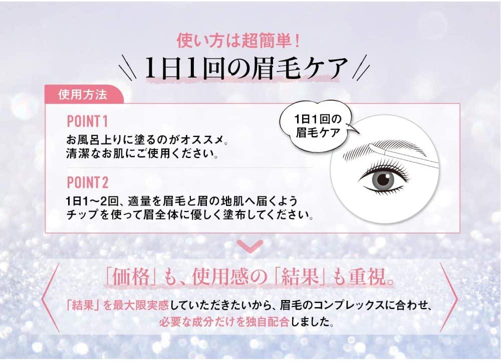 Fujiko(フジコ)眉毛美容液PREMIUMの商品画像6