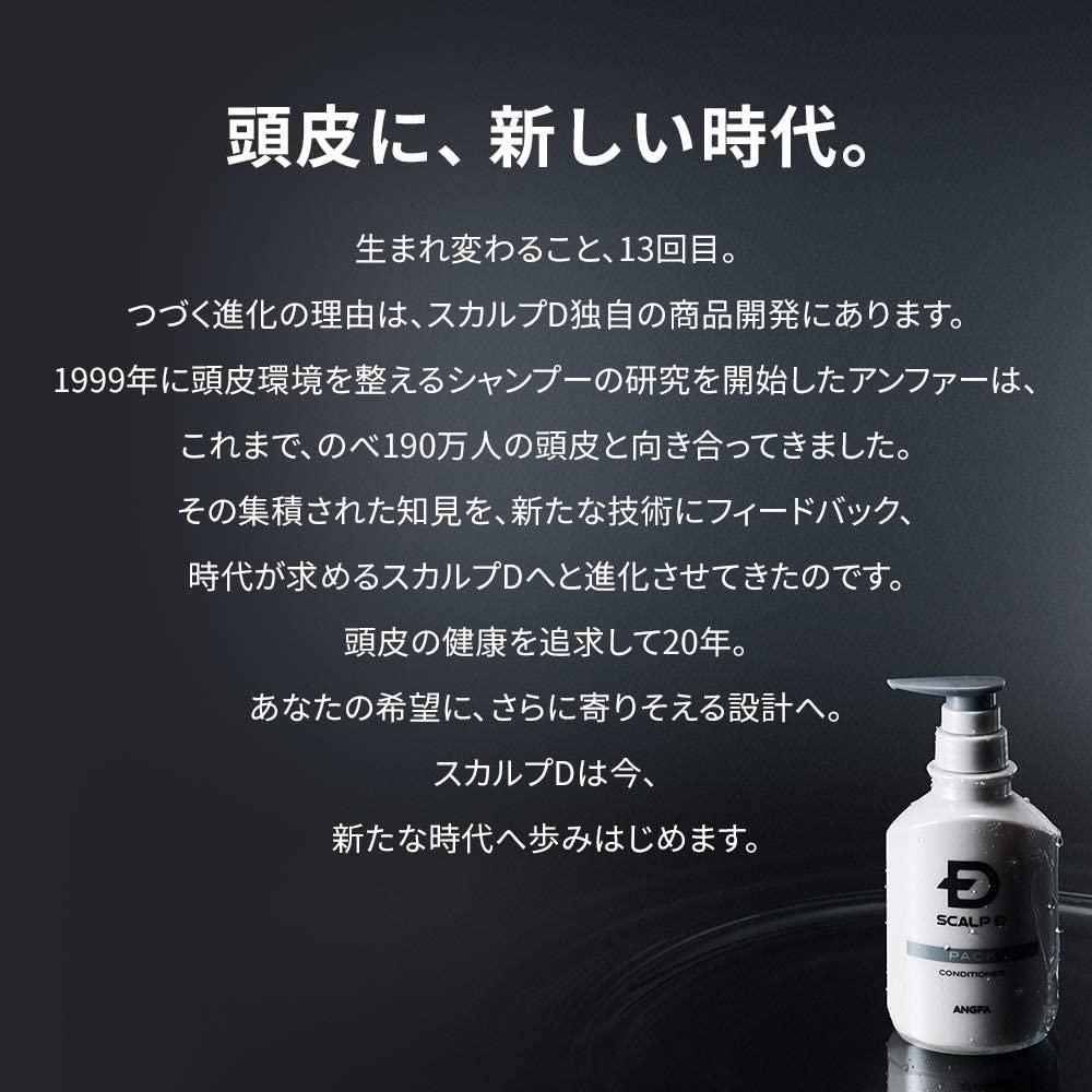 ANGFA(アンファー)スカルプD パックコンディショナーの商品画像4