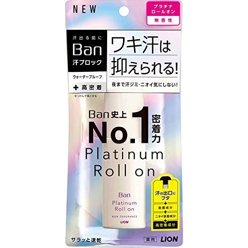 位:Ban(バン) Ban(バン) 汗ブロック プラチナロールオン