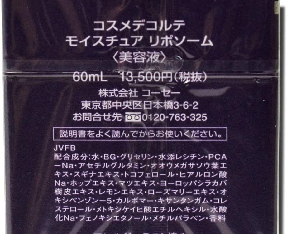 DECORTÉ(コスメデコルテ) モイスチュア リポソームの商品画像7