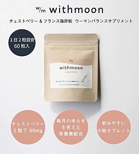 あしたるんるん withmoon サプリメントの商品画像3