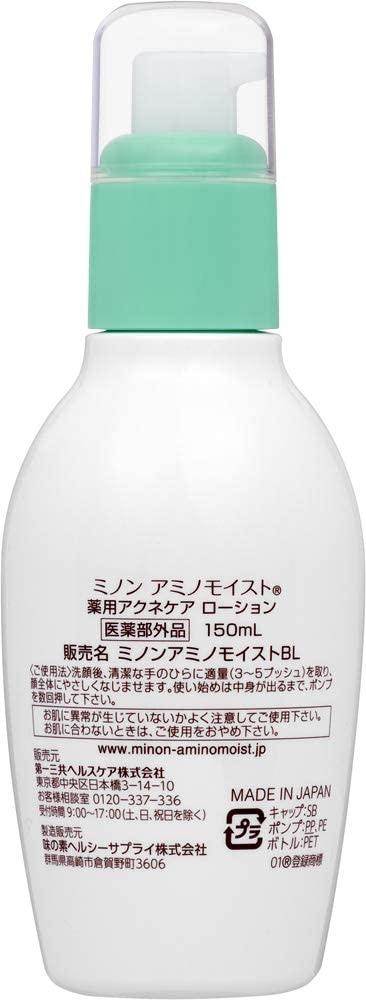 MINON(ミノン) アミノモイスト 薬用アクネケア ローションの商品画像10