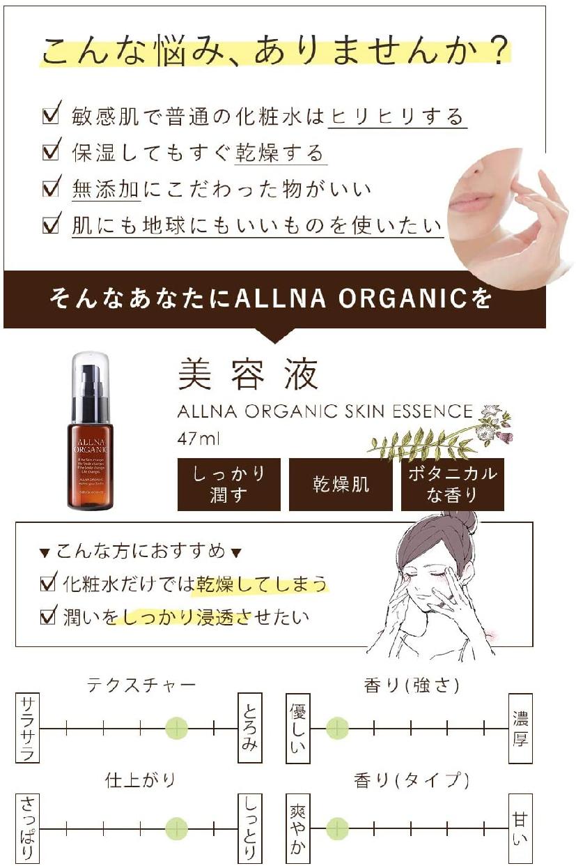ALLNA ORGANIC(オルナ オーガニック) 美容液の商品画像4