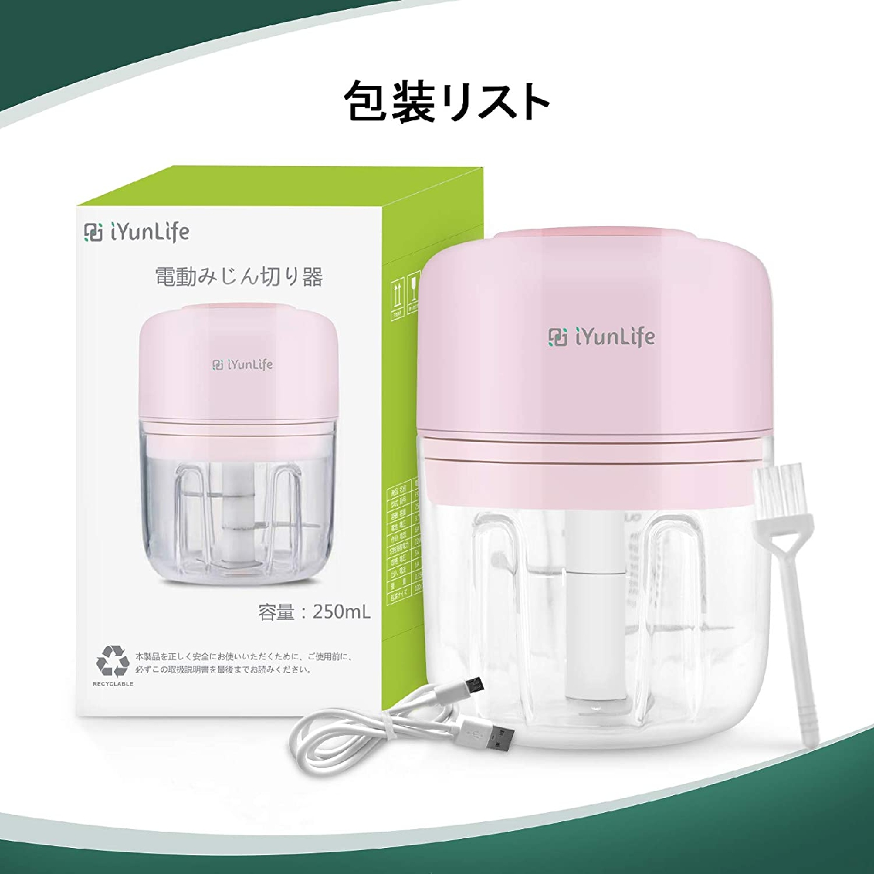 iYunLife(アイユンライフ) みじん切り器 USB充電式 掃除ブラシ付き 日本語取扱説明書付属 (ピンク)の商品画像7