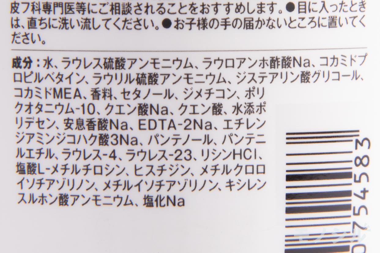 PANTENE(パンテーン) シャンプー エクストラダメージケアの商品画像3 商品の成分表