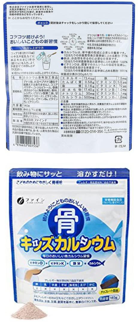 FINE(ファイン) 骨キッズカルシウムの商品画像8