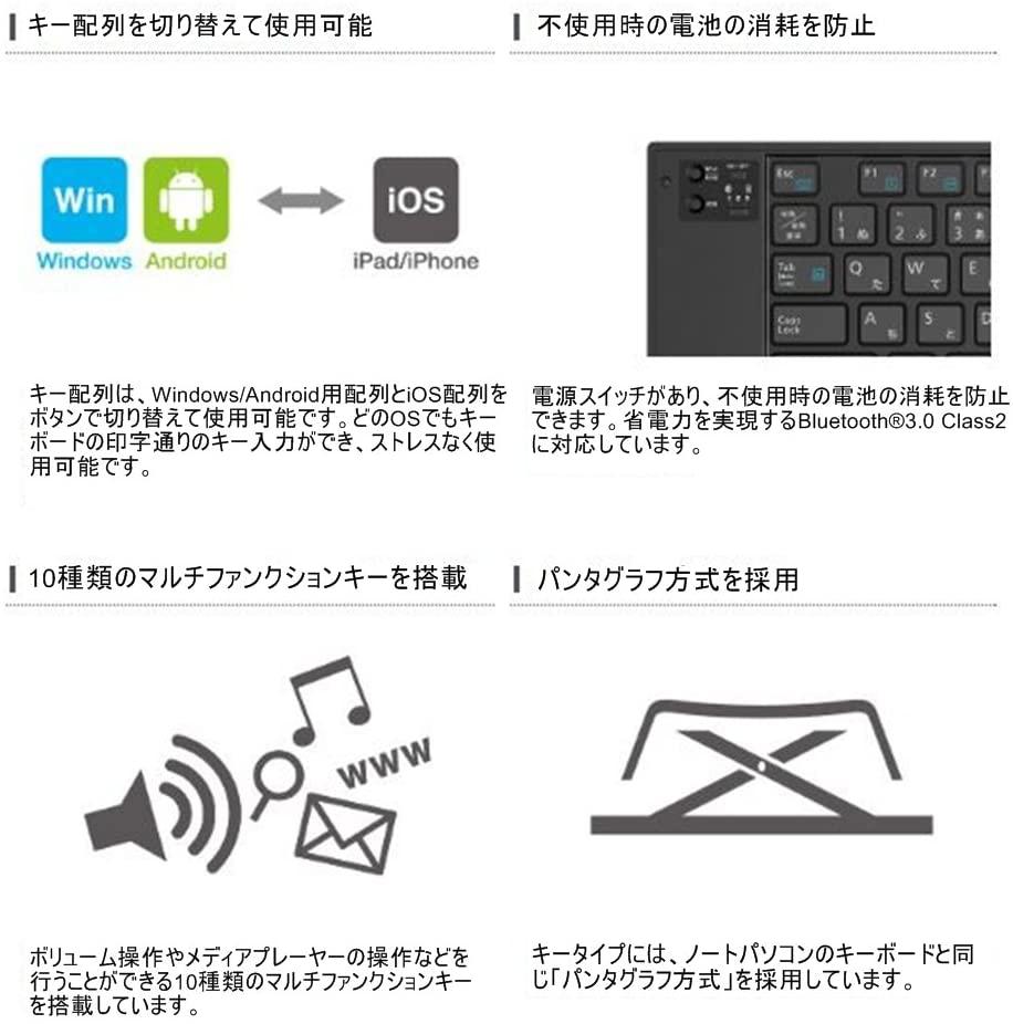 ELECOM(エレコム) ワイヤレスBluetoothキーボード TK-FLP01BKの商品画像9