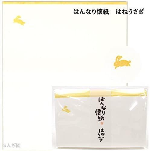 ほんぢ園(ホンヂエン) うさぎづくし懐紙セット 懐紙5帖 000-kaisiset-usagiの商品画像3