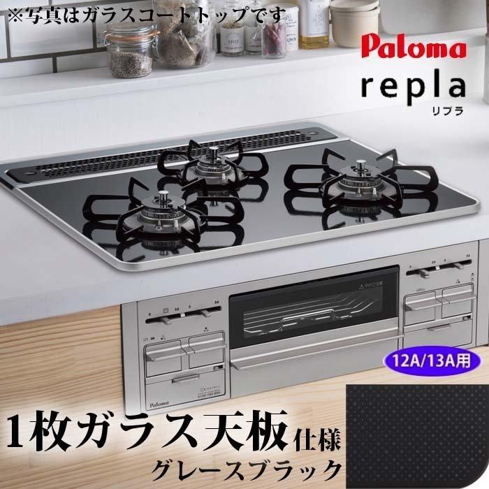 repla(リプラ) PKD-509WS-60GK/12A13A 幅60cm グレースブラックの商品画像