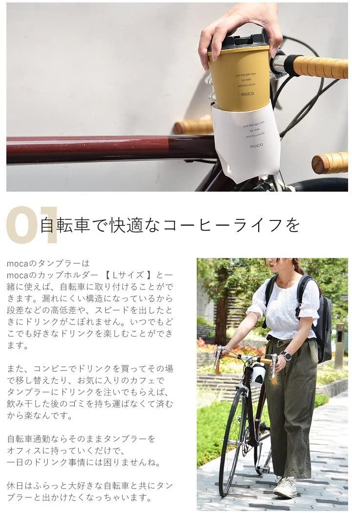 moca(モカ) タンブラーの商品画像3