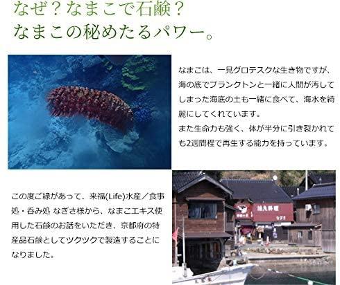 手づくり石けんの店ツクツク 京都産 なまこのせっけんの商品画像4